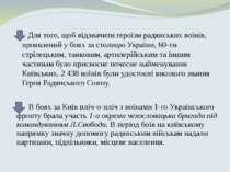 В боях за Київ пліч-о-пліч з воїнами 1-го Українського фронту брала участь1-...