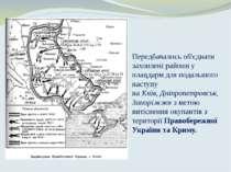 Передбачалось об'єднати захоплені райони у плацдарм для подальшого наступу на...