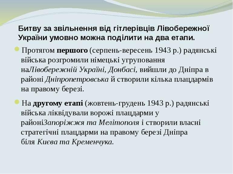 Битву за звільнення від гітлерівців Лівобережної України умовно можна поділит...