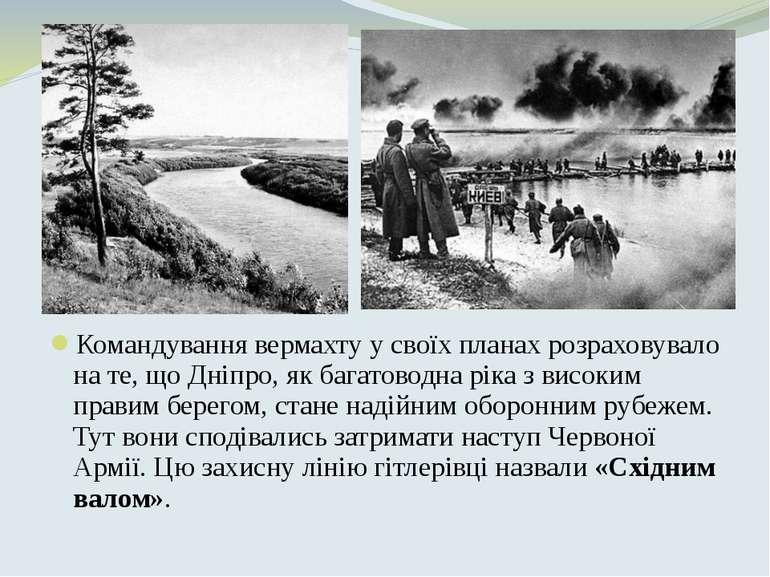 Командування вермахту у своїх планах розраховувало на те, що Дніпро, як багат...