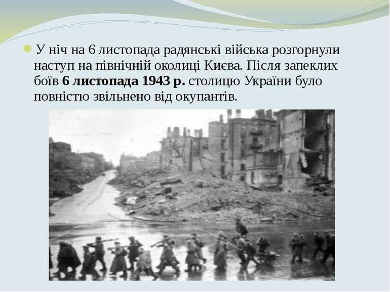 У ніч на 6 листопада радянські війська розгорнули наступ на північній околиці...