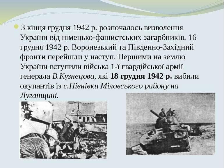 Зкінця грудня 1942р. розпочалось визволення України від німецько-фашистськи...