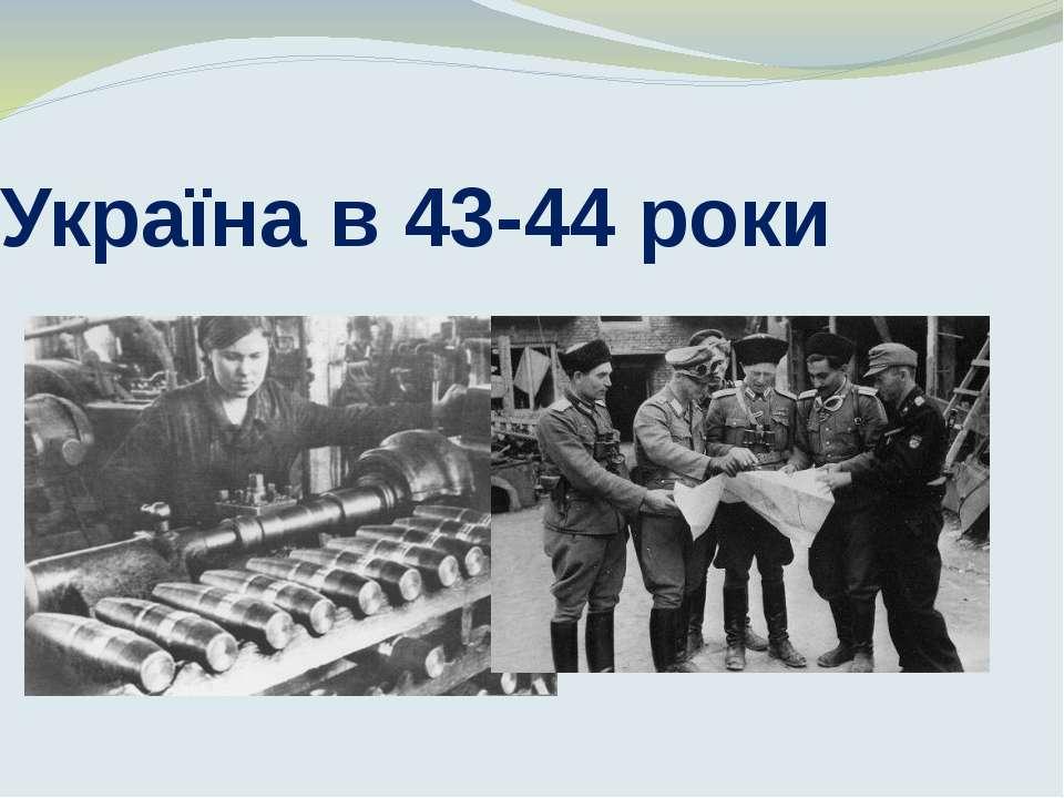Україна в 43-44 роки