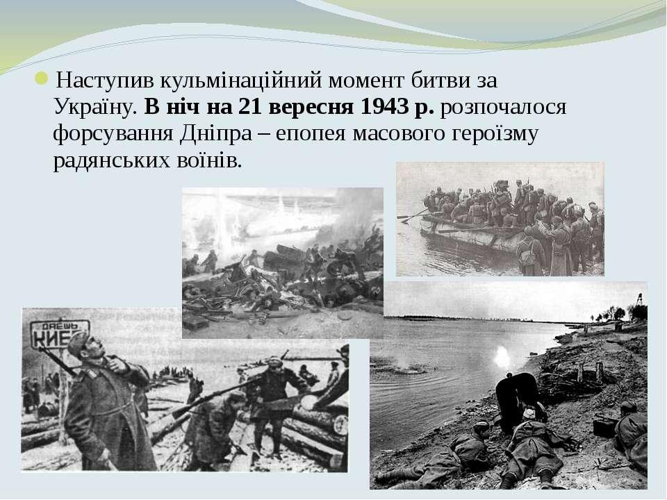 Наступив кульмінаційний момент битви за Україну.Внічна 21 вересня1943р....