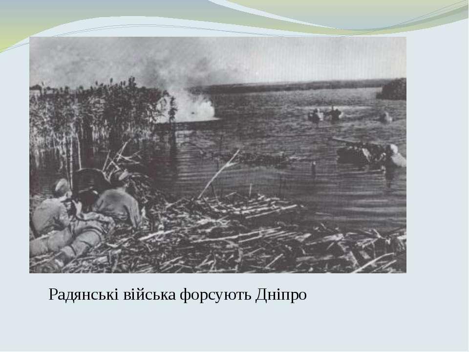 Радянські війська форсують Дніпро