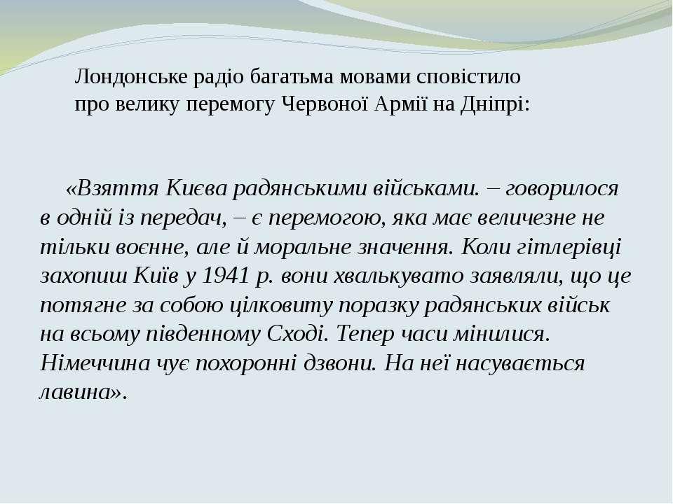 «Взяття Києва радянськими військами.–говорилося в одній із передач,–є пе...
