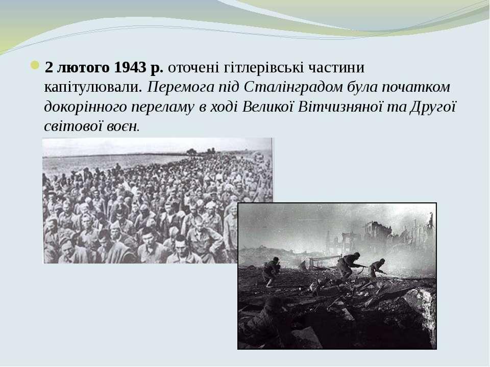 2 лютого 1943р.оточені гітлерівські частини капітулювали.Перемога під Стал...