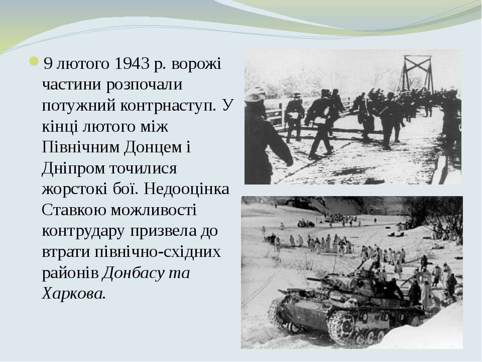 9 лютого 1943р. ворожі частини розпочали потужний контрнаступ. У кінці лютог...