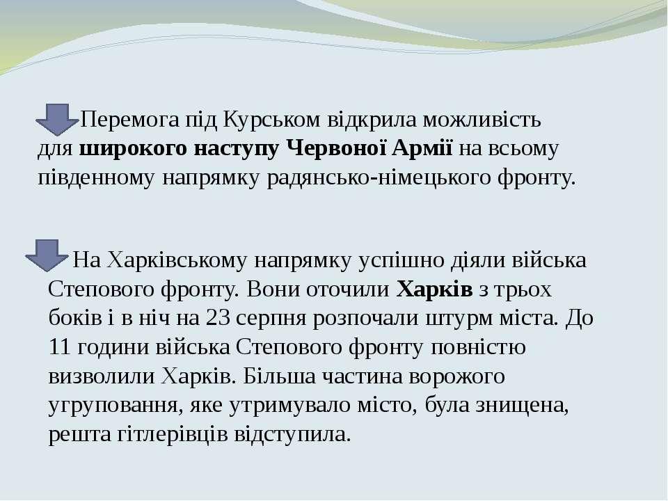Перемога під Курськом відкрила можливість дляширокого наступу Червоної Армії...