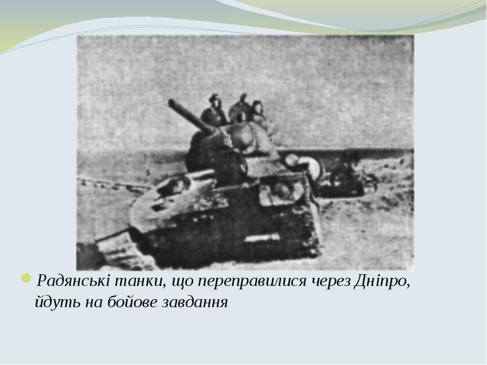 Радянські танки, що переправилися через Дніпро, йдуть на бойове завдання