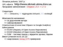 Початок роботи: 2007 р. URL-адреса http://www.ekmair.ukma.kiev.ua Програмне з...