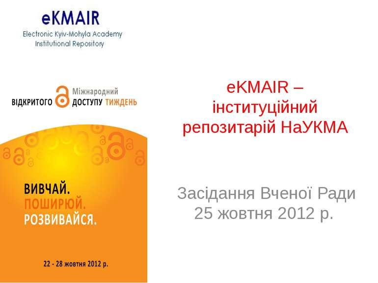 eKMAIR – інституційний репозитарій НаУКМА Засідання Вченої Ради 25 жовтня 201...