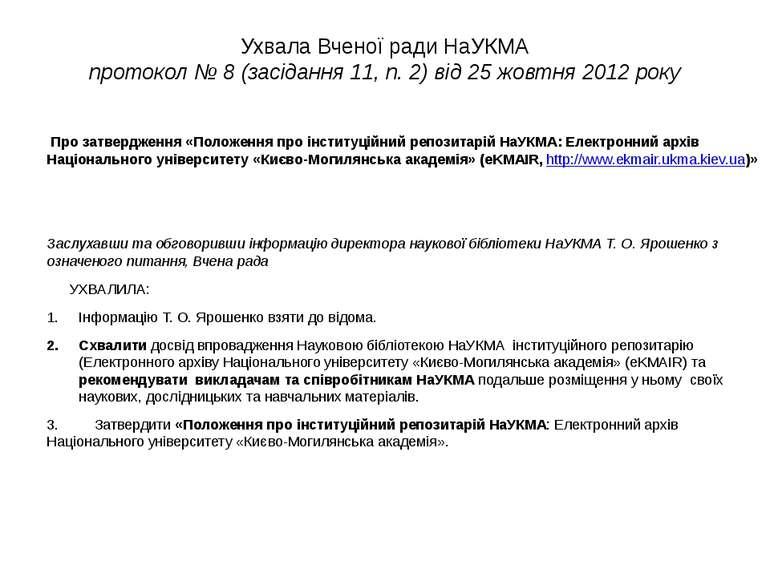 Ухвала Вченої ради НаУКМА протокол № 8 (засідання 11, п. 2) від 25 жовтня 201...