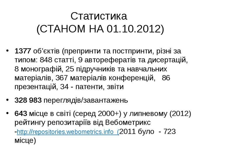 Статистика (СТАНОМ НА 01.10.2012) 1377 об'єктів (препринти та постпринти, різ...
