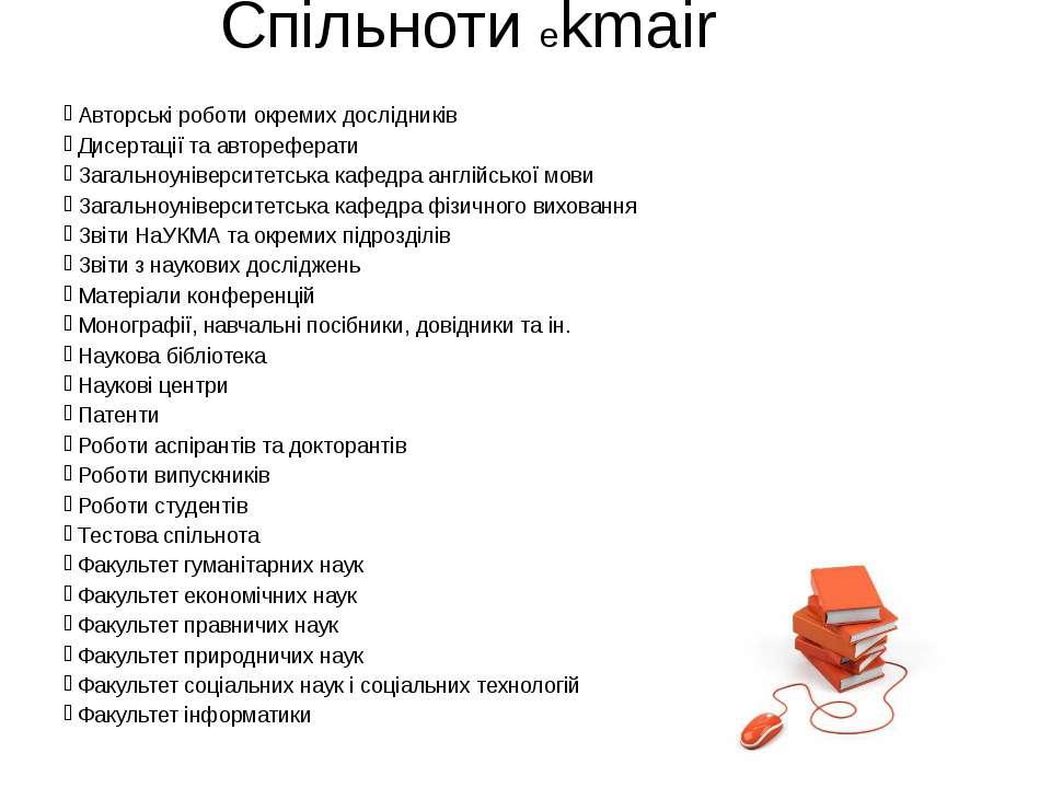 Спільноти ekmair Авторські роботи окремих дослідників Дисертації та авторефер...