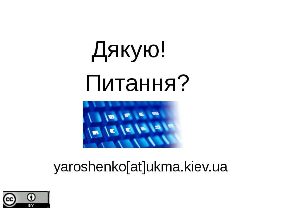 Дякую! Питання? yaroshenko[at]ukma.kiev.ua
