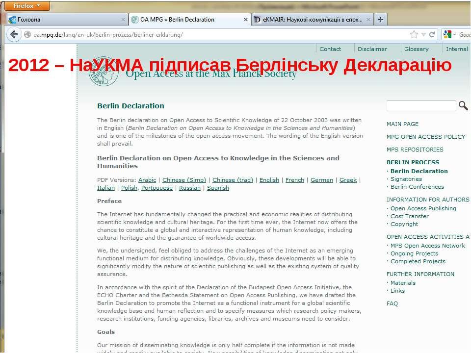 2012 – НаУКМА підписав Берлінську Декларацію