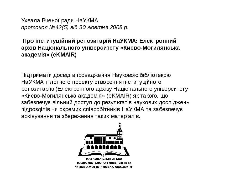 Ухвала Вченої ради НаУКМА протокол №42(5) від 30 жовтня 2008 р.  Про інститу...