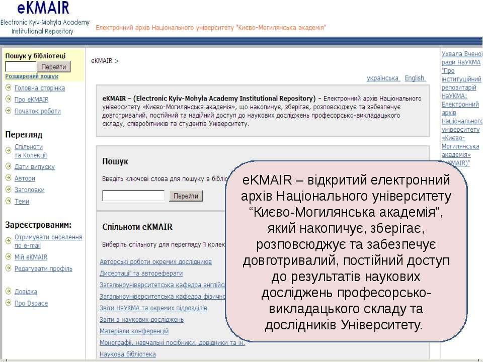 eKMAIR – це ресурс відкритого доступу, який розміщений на сервері Університет...