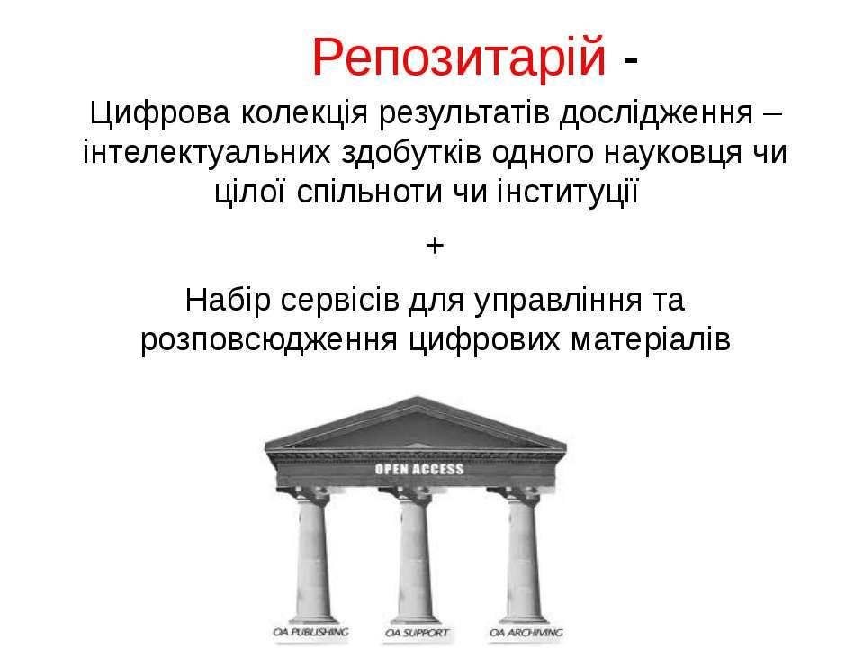 Репозитарій - Цифрова колекція результатів дослідження – інтелектуальних здоб...