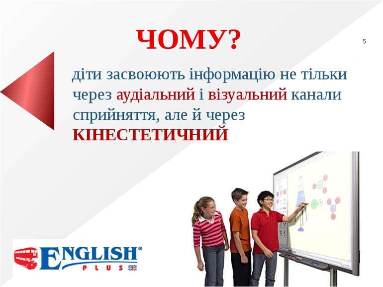 діти засвоюють інформацію не тільки через аудіальний і візуальний канали спри...