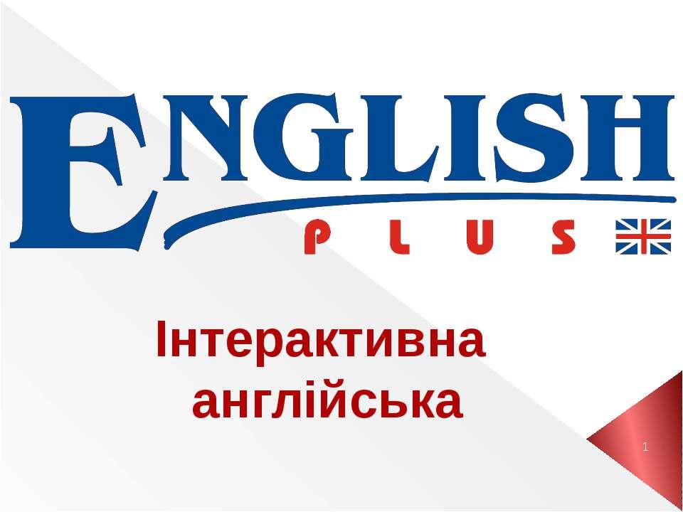 Інтерактивна англійська