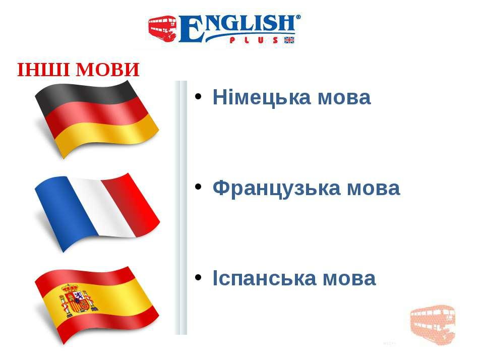 Німецька мова Французька мова Іспанська мова ІНШІ МОВИ