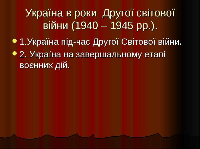 Україна в роки Другої світової війни (1940 – 1945 рр.). 1.Україна під-час Дру...