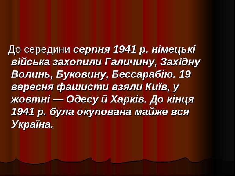 До середини серпня 1941 р. німецькі війська захопили Галичину, Західну Волинь...