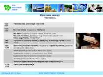 Не Програма заходу: Частина 1. 8.00-9.00 Ранковакава,реєстраціяучасників 9.00...