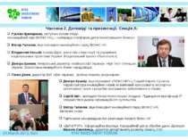 Частина 2. Доповіді та презентації. Секція А: Руслан Крамаренко, заступник го...