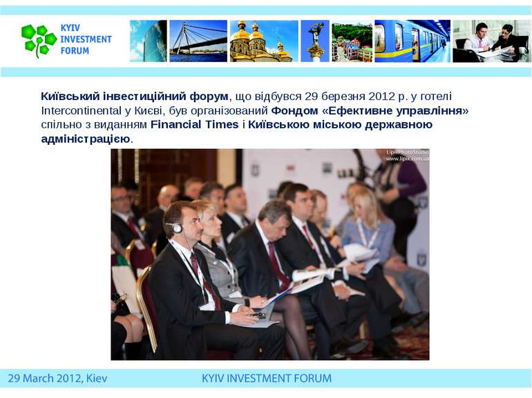 Київський інвестиційний форум, що відбувся 29 березня 2012 р. у готелі Interc...