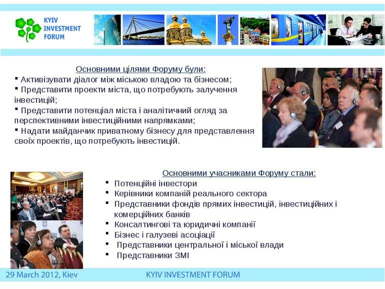 Основними цілями Форуму були: Активізувати діалог між міською владою та бізне...