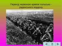 Перехід червоною армією польсько - радянського кордону