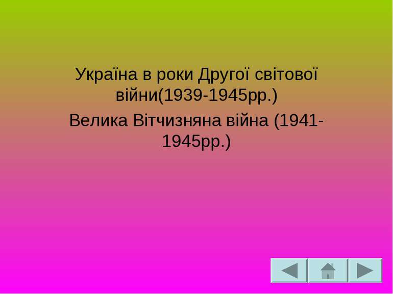 Україна в роки Другої світової війни(1939-1945рр.) Велика Вітчизняна війна (1...