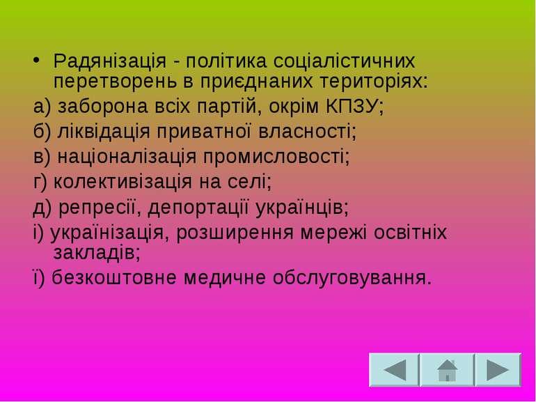 Радянізація - політика соціалістичних перетворень в приєднаних територіях: а)...
