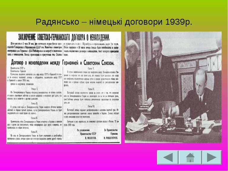 Радянсько – німецькі договори 1939р.