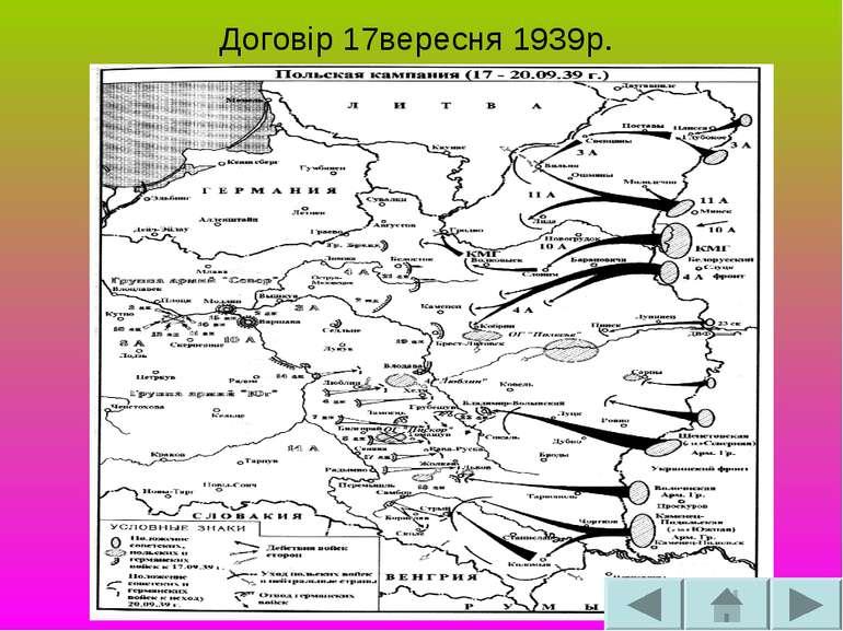 Договір 17вересня 1939р.