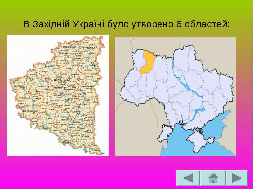 В Західній Україні було утворено 6 областей:
