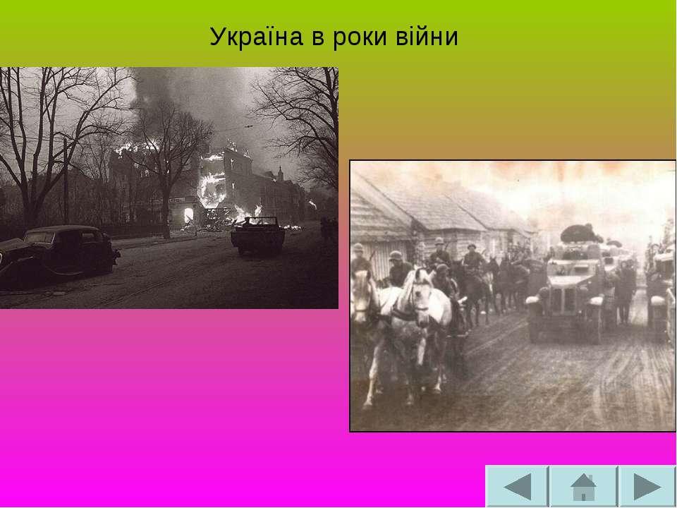 Україна в роки війни