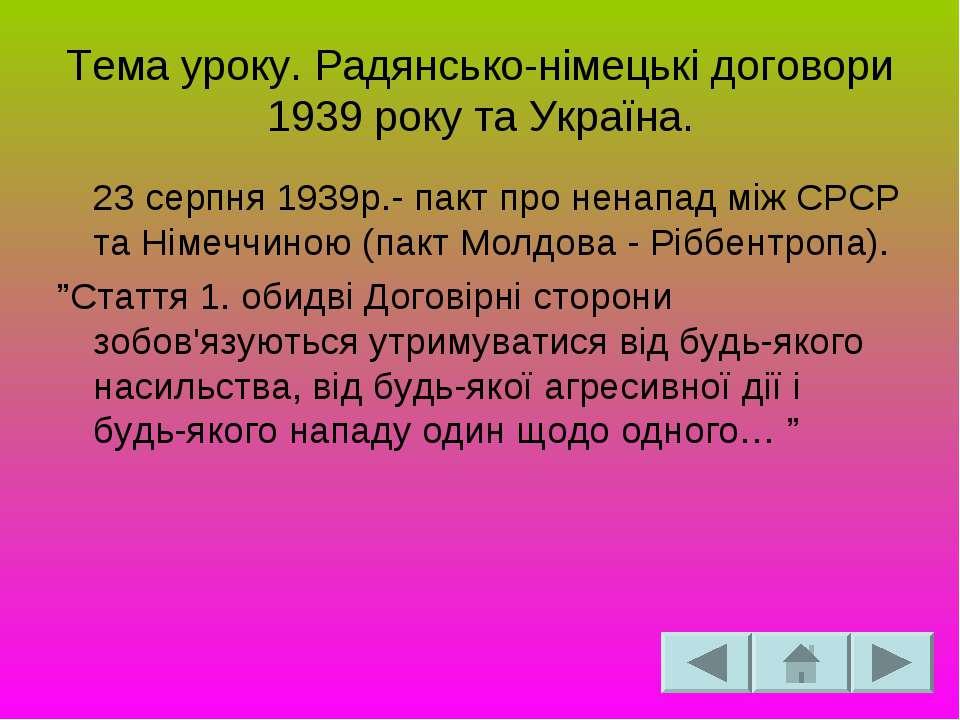 Тема уроку. Радянсько-німецькі договори 1939 року та Україна. 23 серпня 1939р...