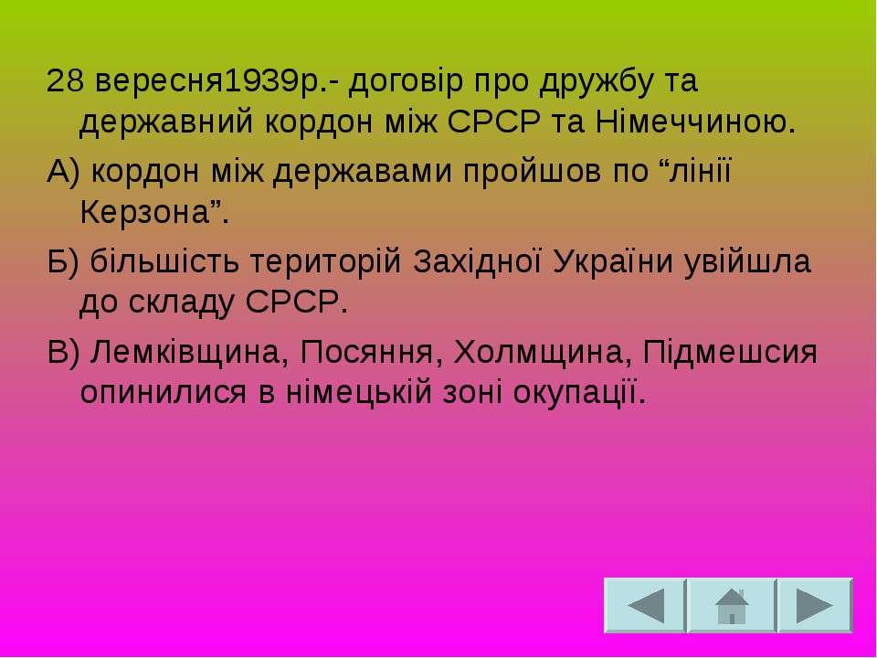 28 вересня1939р.- договір про дружбу та державний кордон між СРСР та Німеччин...