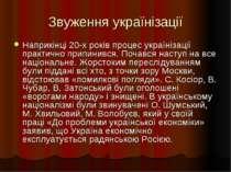 Звуження українізації Наприкінці 20-х років процес українізації практично при...