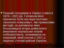 Перший голодомор в Україні стався в 1921—1922 рр. Головною його причиною були...