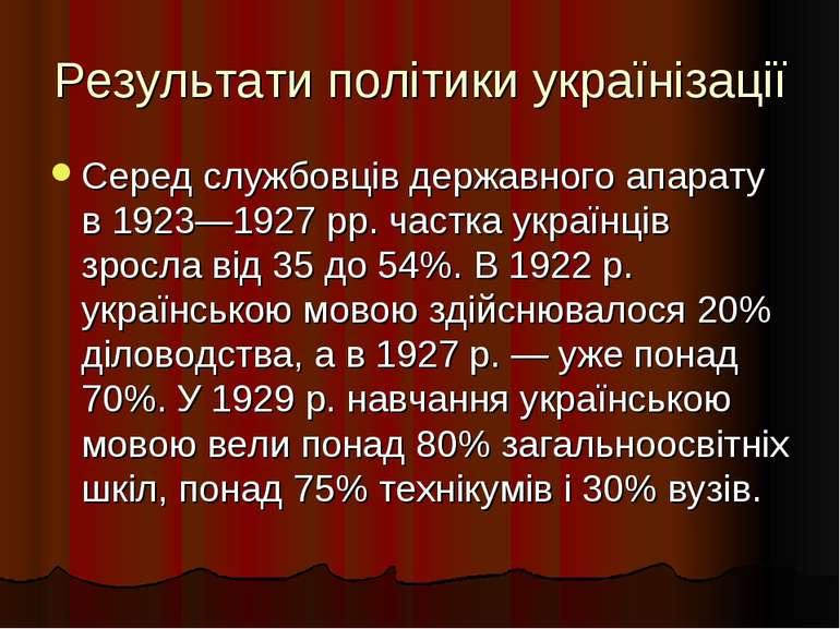 Результати політики українізації Серед службовців державного апарату в 1923—1...