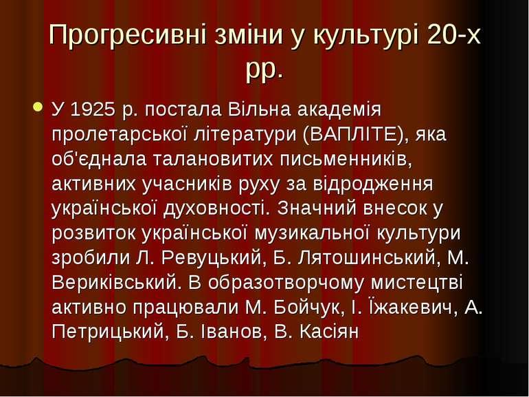 Прогресивні зміни у культурі 20-х рр. У 1925 р. постала Вільна академія проле...