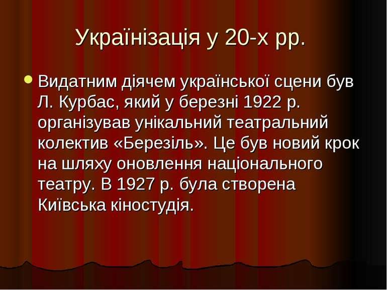 Українізація у 20-х рр. Видатним діячем української сцени був Л. Курбас, який...