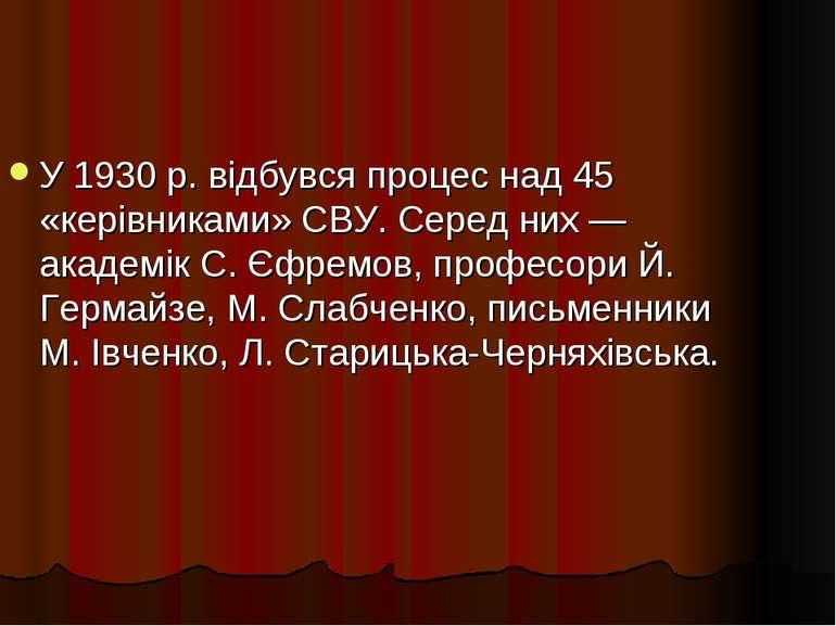У 1930 р. відбувся процес над 45 «керівниками» СВУ. Серед них — академік С. Є...