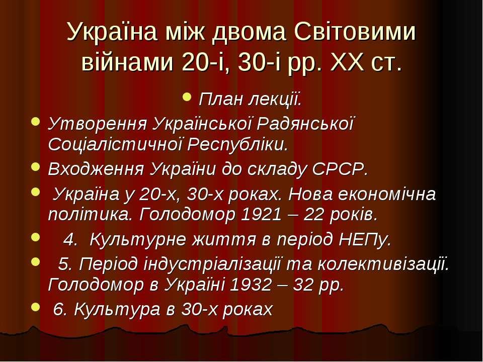 Україна між двома Світовими війнами 20-і, 30-і рр. XX ст. План лекції. Утворе...