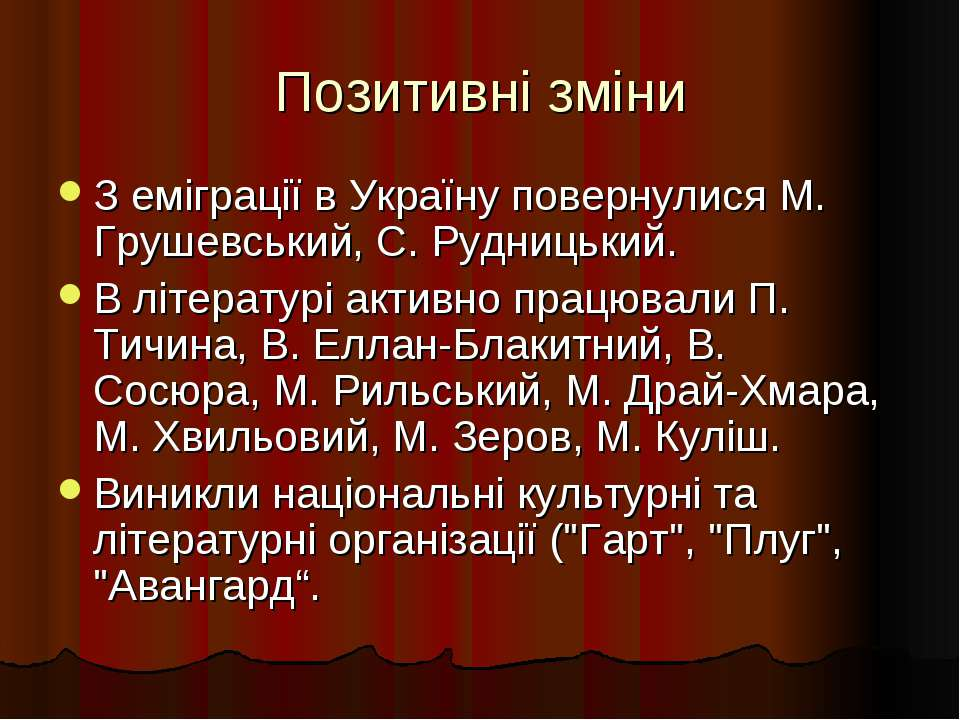 Позитивні зміни З еміграції в Україну повернулися М. Грушевський, С. Рудницьк...